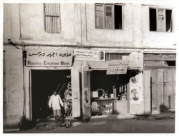 1st Bin Hindi shop opened in 1965, Municipality Road